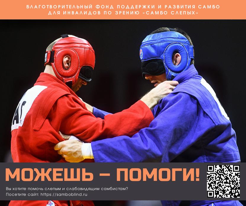 Сбор средств на юношеские игры боевых искусств закрыт